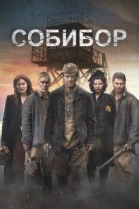 Собибор (Россия, 2018)