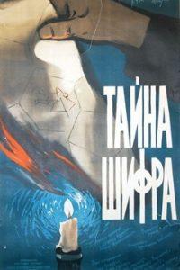 Тайна шифра (Румыния, 1959)