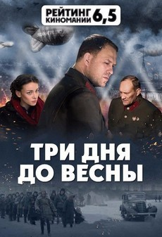 три дня до весны фильм 2017 смотреть онлайн в хорошем качестве бесплатно