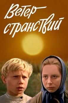 фильм ветер странствий 1978