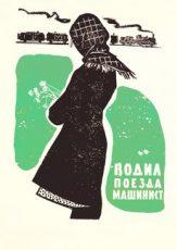 Водил поезда машинист (СССР, 1961)