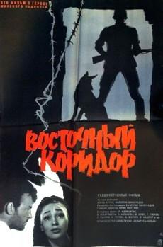 Восточный коридор (СССР, 1966)