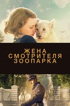 жена смотрителя зоопарка фильм 2017 смотреть в хорошем качестве бесплатно