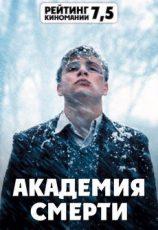 академия смерти фильм 2004 смотреть онлайн в хорошем качестве бесплатно