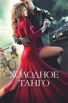 холодное танго фильм 2017 смотреть бесплатно в хорошем качестве hd 720