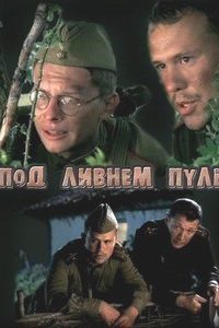 Под ливнем пуль (Россия, 2006)