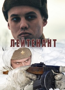 Лейтенант (Россия, 2016)
