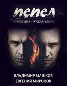 Пепел (Россия, 2013) Все серии