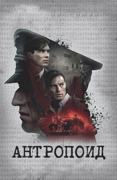 антропоид фильм 2016 смотреть онлайн в хорошем hd 1080 качестве