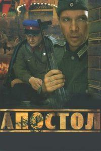 Апостол (Россия, 2008) Все серии