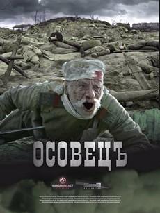 атака мертвецов осовец фильм 2018 смотреть в хорошем качестве