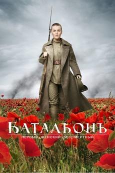 батальон фильм 2015 смотреть онлайн бесплатно в хорошем качестве полностью