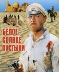 белое солнце пустыни фильм 1970 смотреть бесплатно в хорошем качестве