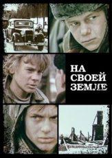 фильм на своей земле 1987