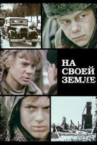 На своей земле (СССР, 1987)