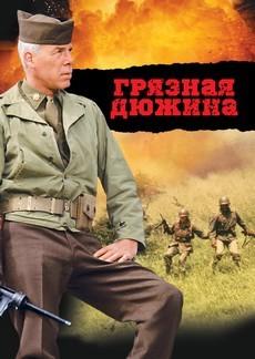 грязная дюжина фильм 1967