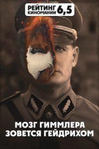 Мозг Гиммлера зовется Гейдрихом (США, Франция, Бельгия, 2017)