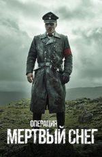 операция мертвый снег фильм 2009 смотреть в хорошем качестве hd 1080