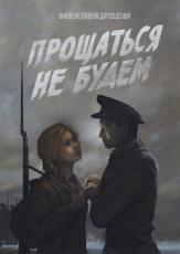 Прощаться не будем (Россия, 2018)