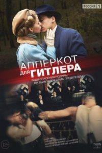 Апперкот для Гитлера (Россия, 2015)