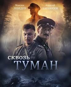 Сквозь туман (Россия, 2017)