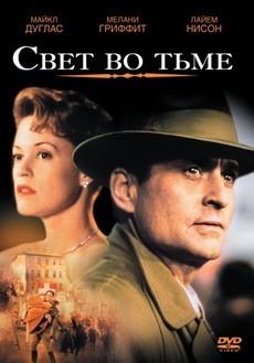 свет во тьме фильм 1992