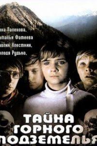 Тайна горного подземелья (СССР, 1976)