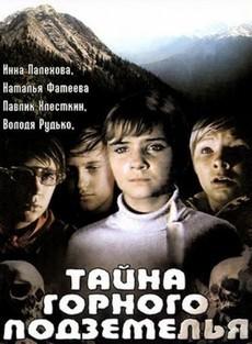 тайна горного подземелья фильм 1975 смотреть онлайн