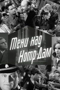 Тени над Нотр-Дам (ГДР, 1966)