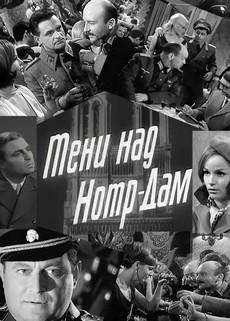 тени над нотр-дам фильм 1966