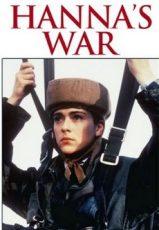 война ханны фильм 1988