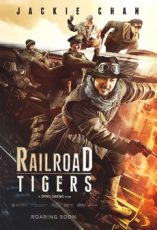железнодорожные тигры фильм 2016