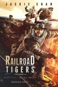 Железнодорожные тигры (Китай, 2016)