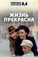 жизнь прекрасна фильм 1997 смотреть онлайн в хорошем качестве бесплатно