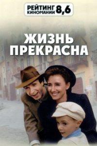 Жизнь прекрасна (Италия, 1997)