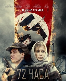 72 часа (Россия, 2015)