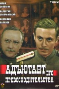 Адъютант его превосходительства (СССР, 1969)