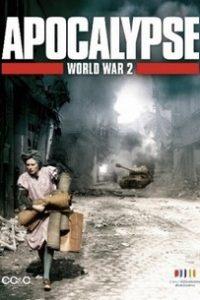 Апокалипсис: Вторая мировая война (Франция, 2009)