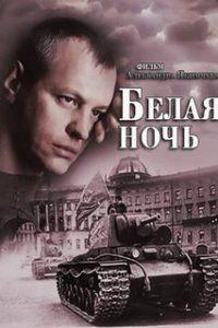 Белая ночь (Россия, 2014)