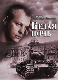 белая ночь сериал 2014 смотреть бесплатно
