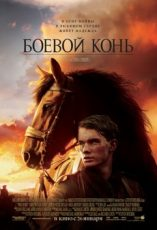 боевой конь фильм 2011 смотреть онлайн в хорошем hd 720 качестве