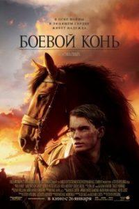 Боевой конь (США, Индия, 2011)