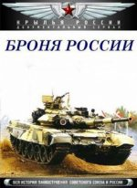 Броня России (Россия, 2009)