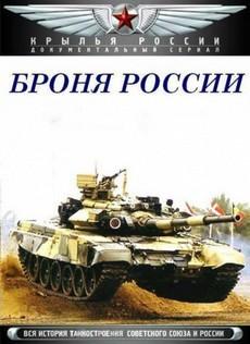 броня россии документальный сериал смотреть онлайн в хорошем качестве