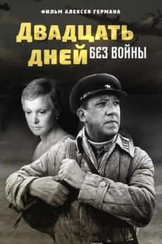двадцать дней без войны фильм 1976