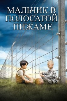 мальчик в полосатой пижаме фильм 2008 смотреть в хорошем качестве 1080 бесплатно