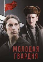 Сериал Молодая гвардия (2015) смотреть бесплатно