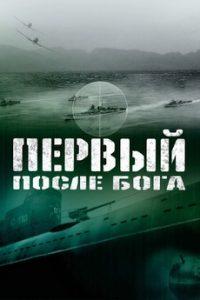 Первый после бога (Россия, 2005)
