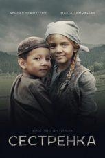 сестрёнка фильм 2019 смотреть онлайн бесплатно в хорошем качестве на русском полный фильм
