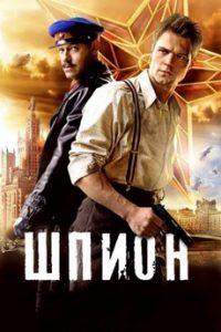 Шпион (Россия, 2012)